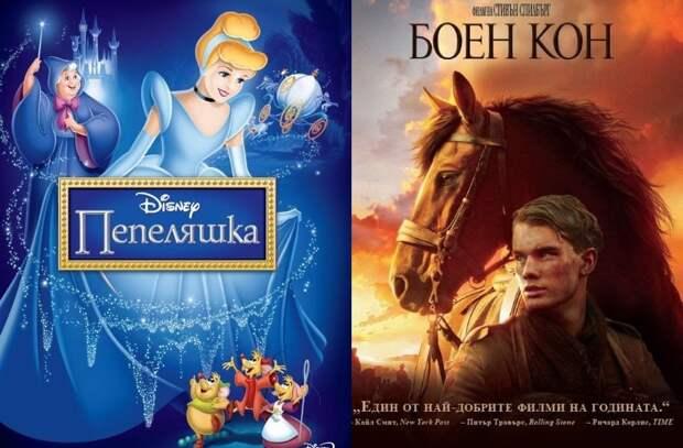 15 забавных болгарских постеров к знаменитым фильмам