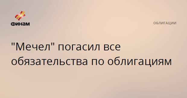 """""""Мечел"""" погасил все обязательства по облигациям"""