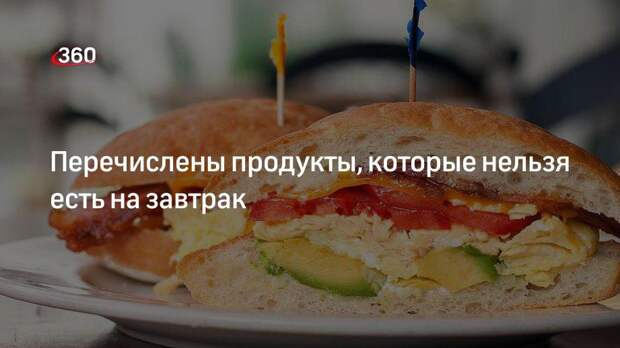 Перечислены продукты, которые нельзя есть на завтрак