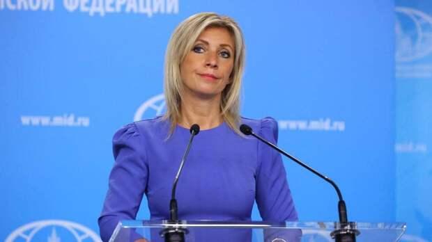 Захарова призвала Запад отказаться от «неуклюжих» попыток остановить запуск «СП-2»