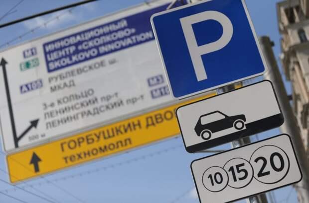 На три дня парковка в Москве станет бесплатной