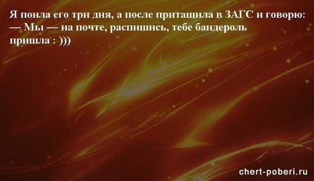 Самые смешные анекдоты ежедневная подборка chert-poberi-anekdoty-chert-poberi-anekdoty-25550327112020-7 картинка chert-poberi-anekdoty-25550327112020-7