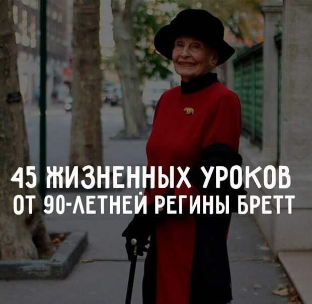 Регина Бретт в свои 90 лет составила 45 уроков, которые преподала жизнь.