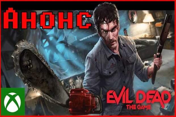 Анонс Evil Dead: The Game