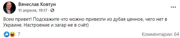 Изгнанный из России Ковтун выдал свое местоположение деловым вопросом