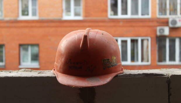 В трудовой инспекции Подмосковья рассказали о причинах несчастных случаев на стройках