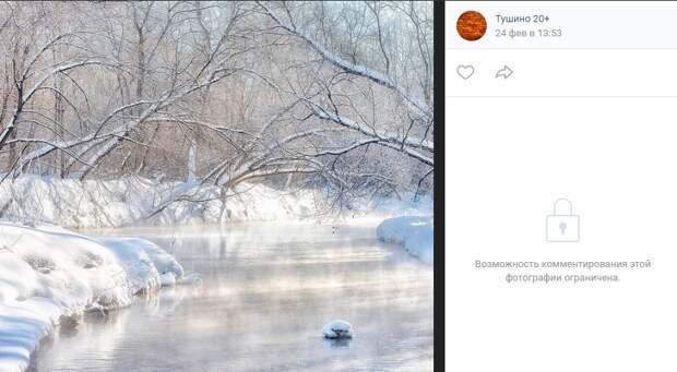 Фото дня: хрустальный наряд реки Сходни