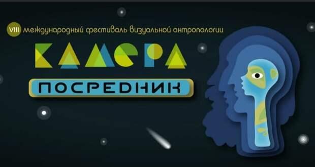 Третьяковка представит основную программу кинофестиваля «Камера-посредник»