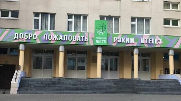 Учительница помогла детям выйти из казанской гимназии во время стрельбы