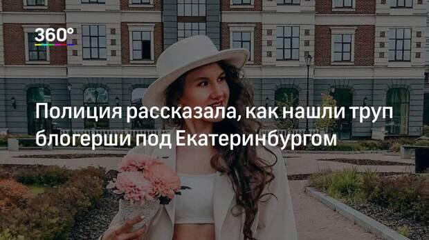 Полиция рассказала, как нашли труп блогерши под Екатеринбургом