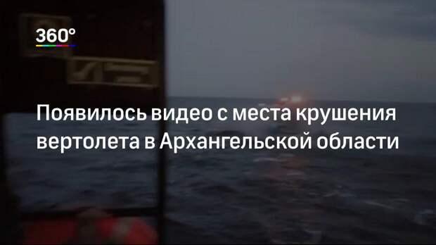 Появилось видео с места крушения вертолета в Архангельской области