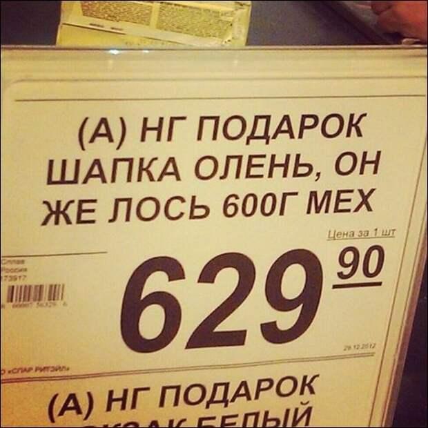 Фото ценников-шедевров, сделанные в обычных магазинах