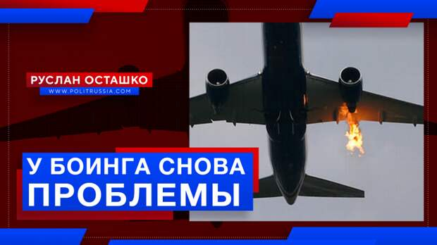 У «Боинга» снова проблемы, тогда как российское авиастроение на подъёме