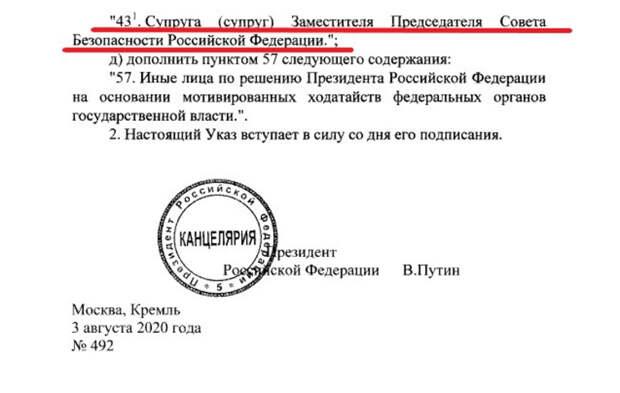 Медведев и его супруга получат дипломатические паспорта