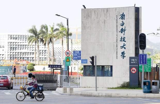 Южный университет науки и техники в Шэньчжэне, Китай
