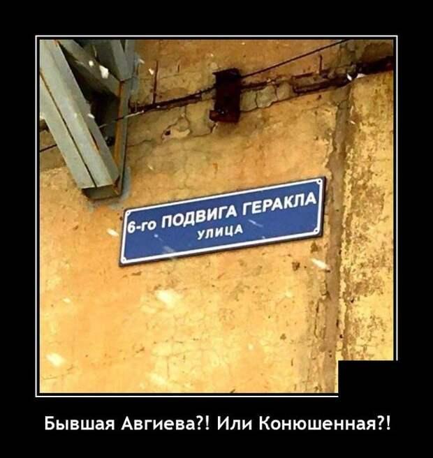Демотиватор про улицу