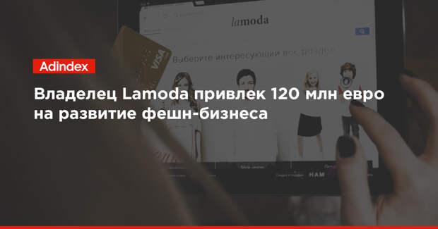 Владелец Lamoda привлек 120 млн евро на развитие фешн-бизнеса