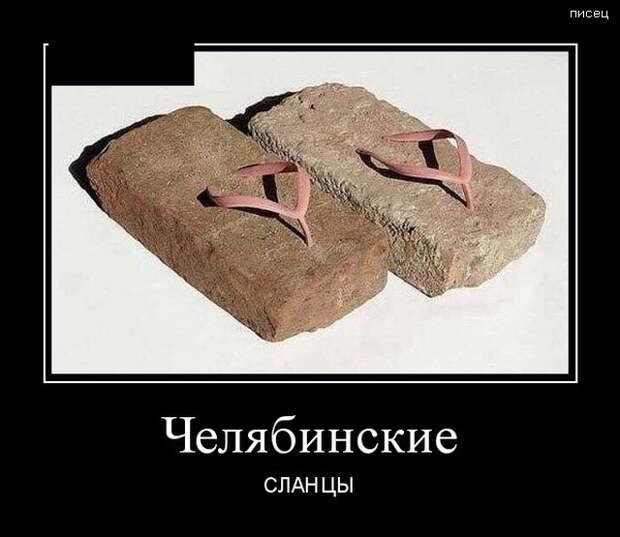 Это суровый Челябинск, детка! Жмите Лайк!