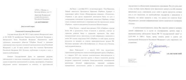 В Госдуме попросили ФСБ заняться засевшими в «Сбербанке» иностранцами