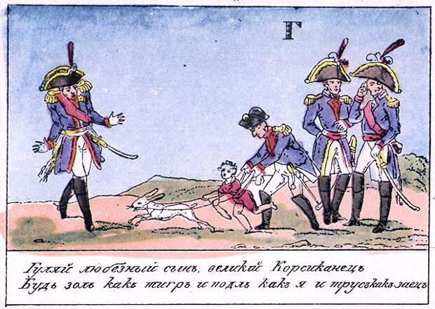 Детская азбука про войну 1812 года