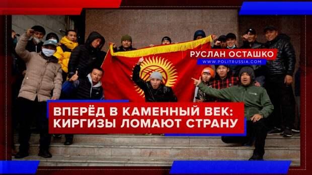 Вперёд в каменный век: киргизы начали ломать собственную страну