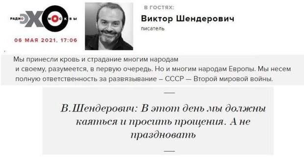 Шендерович в День Победы зовёт русских каяться