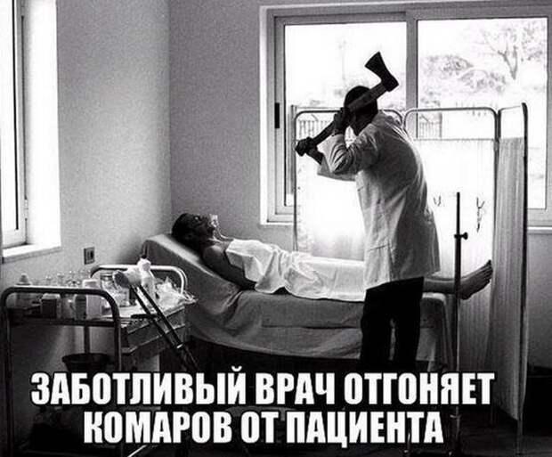 Медики шутят.