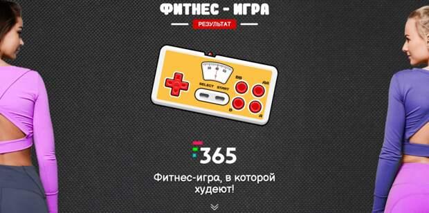 Фитнес игра F365