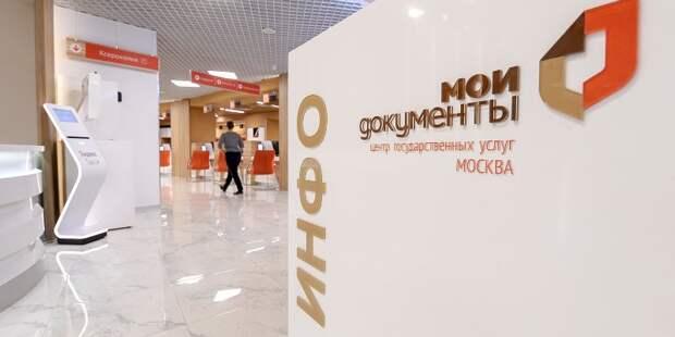 Семь новых услуг органов ЗАГС появились в МФЦ на Игарском