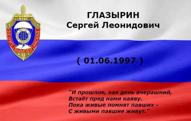 ГЛАЗЫРИН Сергей Леонидович