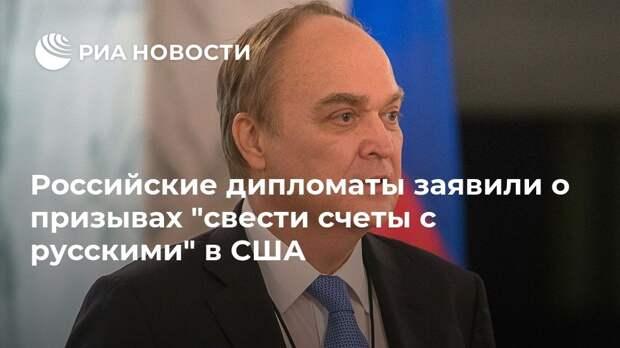 """Российские дипломаты заявили о призывах """"свести счеты с русскими"""" в США"""
