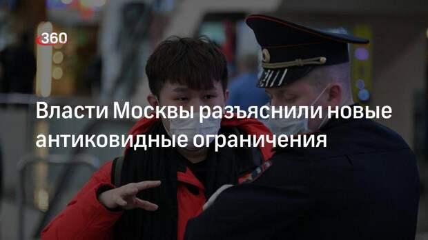 Власти Москвы разъяснили новые антиковидные ограничения