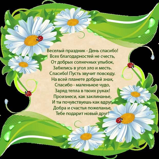 """11 ЯНВАРЯ МЕЖДУНАРОДНЫЙ ДЕНЬ """"СПАСИБО""""."""