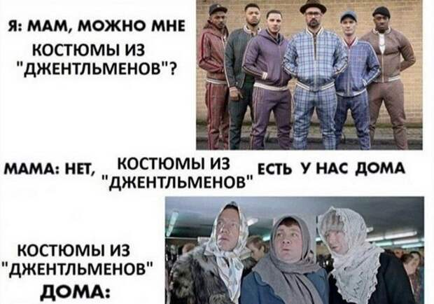 """Шутка про фильм Гая Ритчи """"Джентльмены"""""""