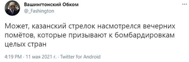В соцсетях считают, что в трагедии в Казани виновата, помимо прочего, милитаризация в России