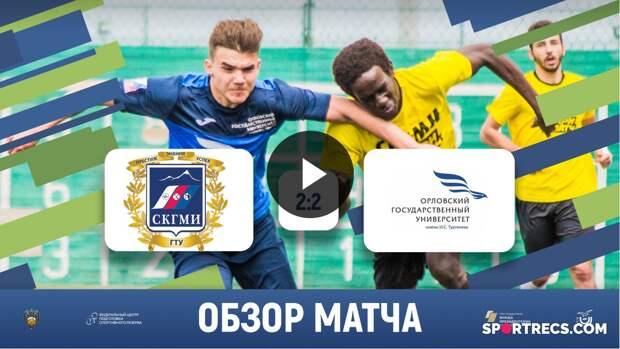 Жаркая развязка  | СКГМИ (Владикавказ) 2-2 ОрёлГУ (Орёл) | Обзор матча | 18.05.2021