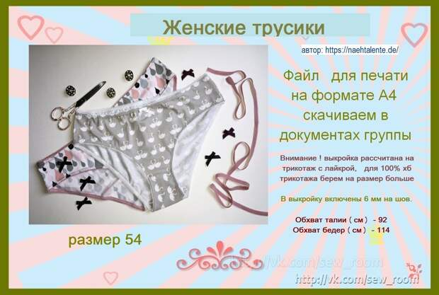 Женские трусики (54 размер) - готовая выкройка