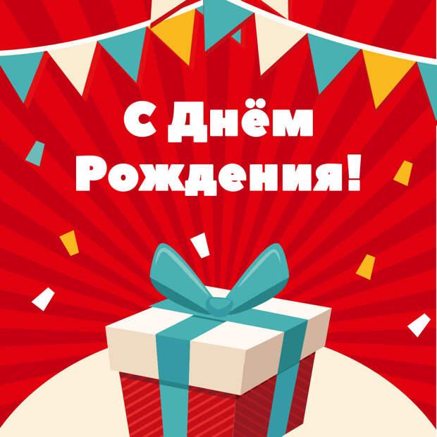 Красная картинка с надписью с днем рождения