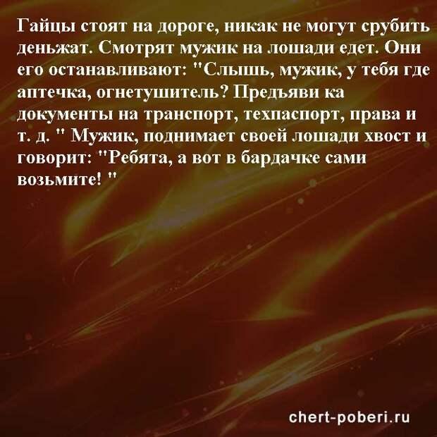 Самые смешные анекдоты ежедневная подборка chert-poberi-anekdoty-chert-poberi-anekdoty-41030424072020-3 картинка chert-poberi-anekdoty-41030424072020-3