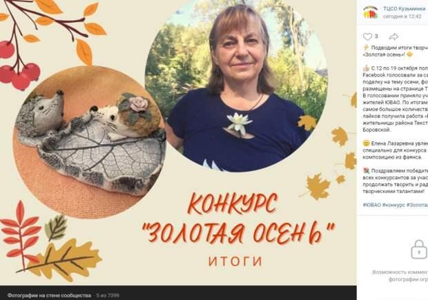 Мастер-керамист из Текстильщиков выиграла окружной творческий конкурс