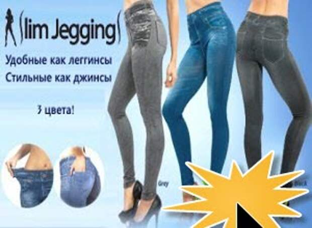 Джеггинсы Slim Jeggings