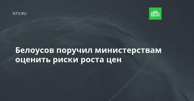 Белоусов поручил министерствам оценить риски роста цен