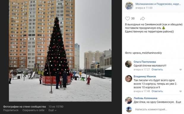 Фото дня: елка на Синявинской стала любимым местом для фотографий среди жителей