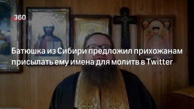 Протоирей Сергей Рыжов рассказал, что получил списки имен для молитв через Twitter