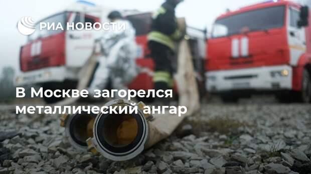 В Москве загорелся металлический ангар