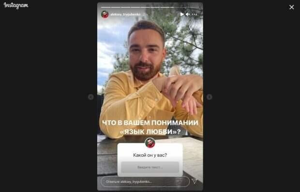 """Экс-фаворит Мишиной Тригубенко прямо в машине разоткровенничался о своей любви: """"Я стал чаще..."""""""