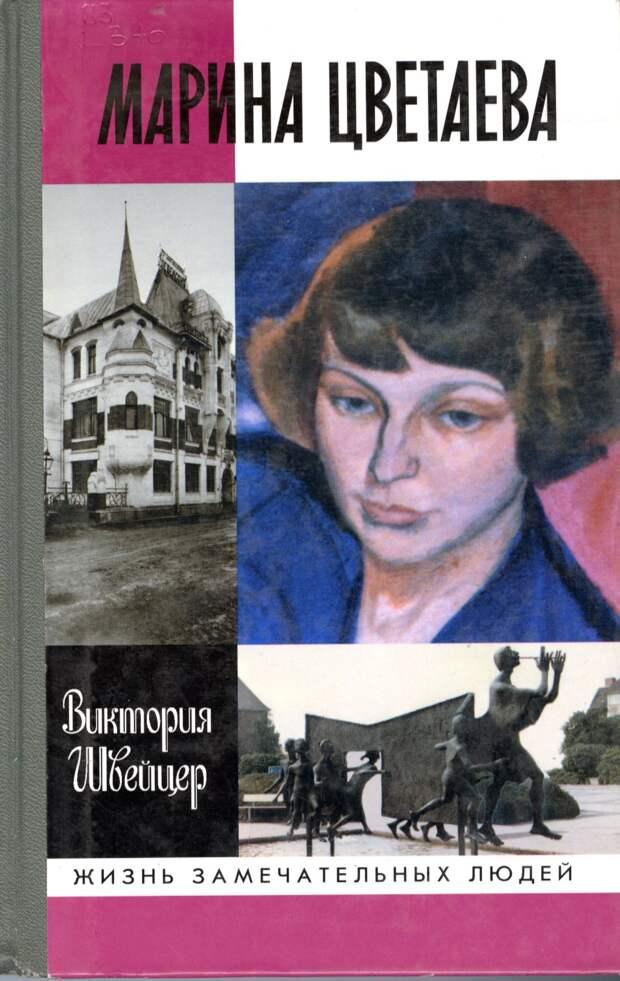 Книга о Марине