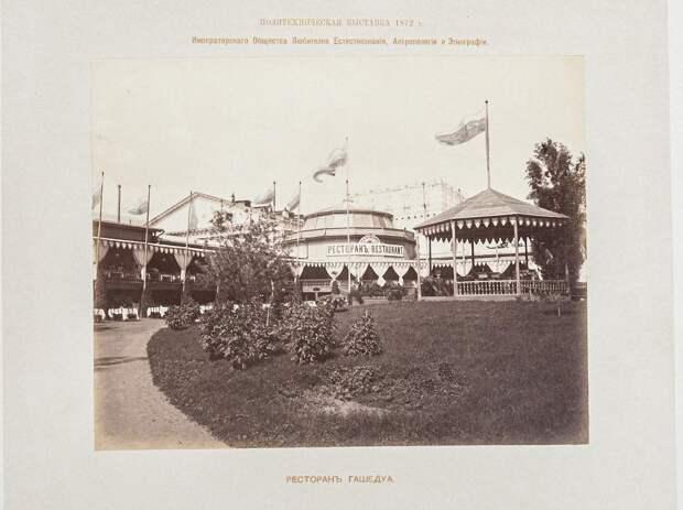 Александровский сад. Ресторан Гашедуа