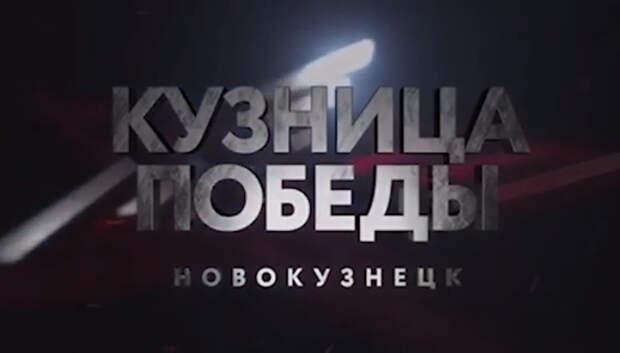 Торжественный марш. Кузница  Победы Новокузнецк