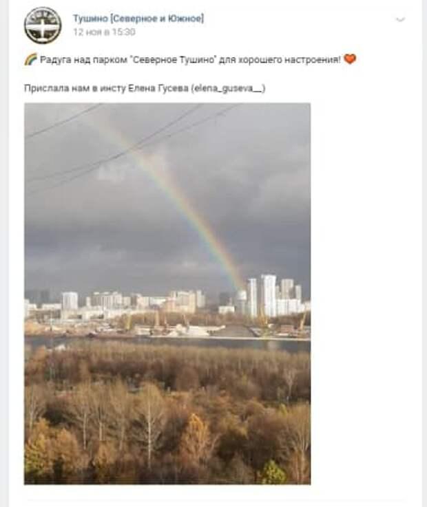 Фото дня: радуга над парком «Северное Тушино»